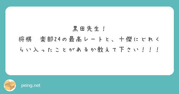 黒田先生! 将棋俱楽部24の最高レートと、十傑にどれくらい入ったことがあるか教えて下さい!!!