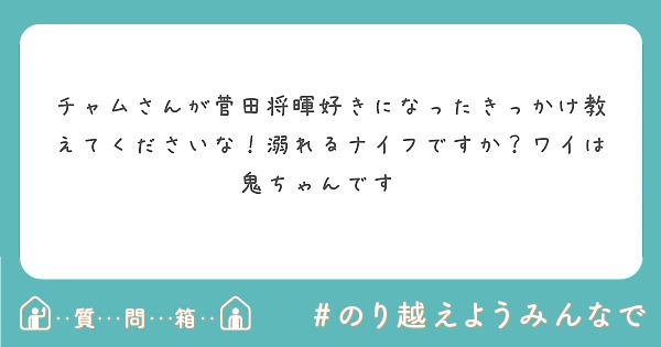 チャムさんが菅田将暉好きになったきっかけ教えてくださいな!溺れるナイフですか?ワイは鬼ちゃんです👹