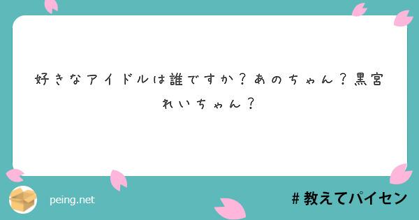 だれ あのちゃん King Gnu井口理と交際、あのちゃんがTwitterの更新停止「いつも傷つけてばかりですいません」