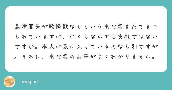 島津 亜矢 ツイッター
