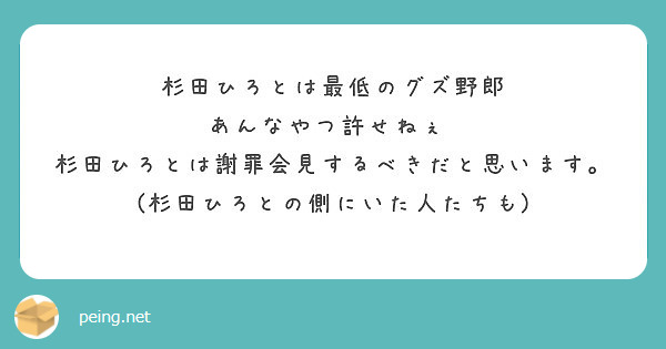 動画 杉田ひろと