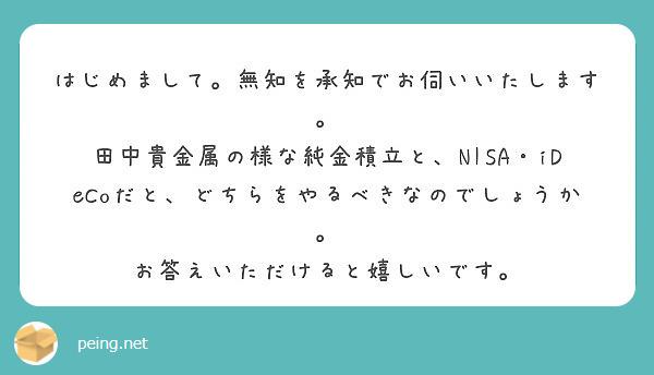 はじめまして。無知を承知でお伺いいたします。 田中貴金属の様な純金積立と、NISA・iDeCoだと、どちらをやるべきなのでしょうか。 お答えいただけると嬉しいです。