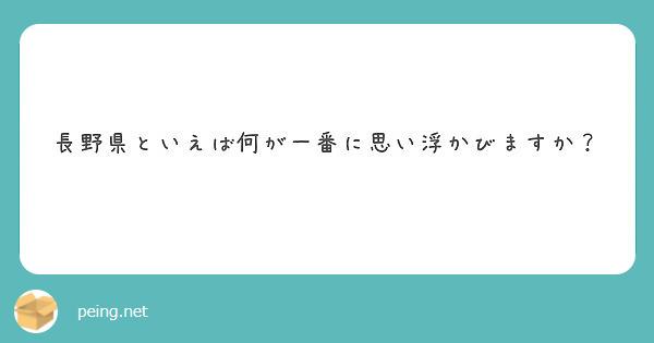 長野県といえば何が一番に思い浮かびますか?