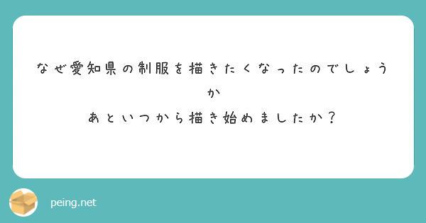 なぜ愛知県の制服を描きたくなったのでしょうか あといつから描き始めましたか?