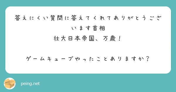 答えにくい質問に答えてくれてありがとうございます首相 壮大日本帝国、万歳!  ゲームキューブやったことありますか?