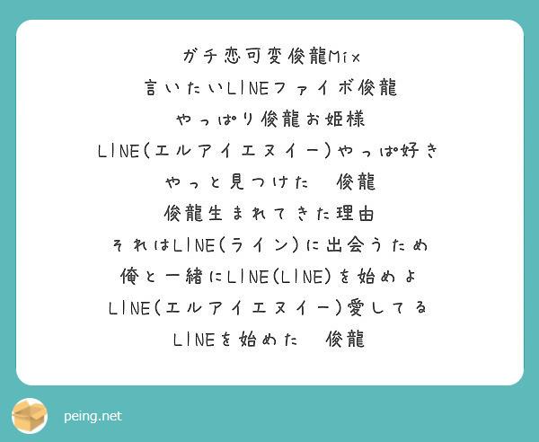 ガチ恋可変俊龍Mix 言いたいLINEファイボ俊龍 やっぱり俊龍お姫様 LINE ...