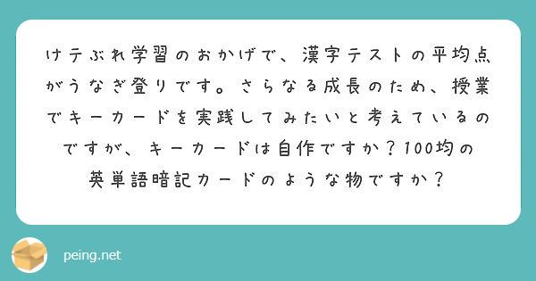 おかげ で 漢字