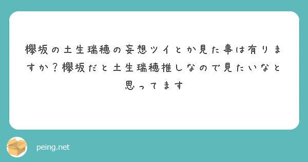 妄想 ツイ 乃木坂