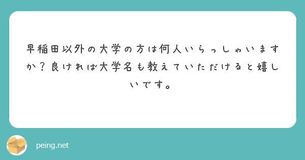早稲田以外の大学の方は何人いらっしゃいますか?良ければ大学名も教えていただけると嬉しいです。