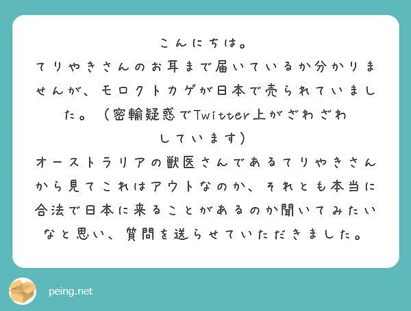 こんにちは。 てりやきさんのお耳まで届いているか分かりませんが、モロクトカゲが日本で売られていました。(密輸疑惑でTwitter上がざわざわしています) オーストラリアの獣医さんであるてりやきさんから見てこれはアウトなのか、それとも本当に合法で日本に来ることがあるのか聞いてみたいなと思い、質問を送らせていただきました。