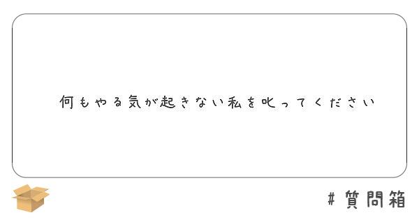 やる気 なん 起き ない も の 「もう頑張れない…」何もやる気が起きないときはどうすれば #小田桐あさぎのアラフォー人生お悩み相談