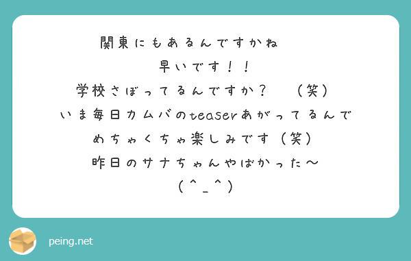 関東にもあるんですかね😂😂 早いです!! 学校さぼってるんですか?🙄(笑) いま毎日カムバのteaserあがってるんでめちゃくちゃ楽しみです(笑) 昨日のサナちゃんやばかった〜 (^_^)