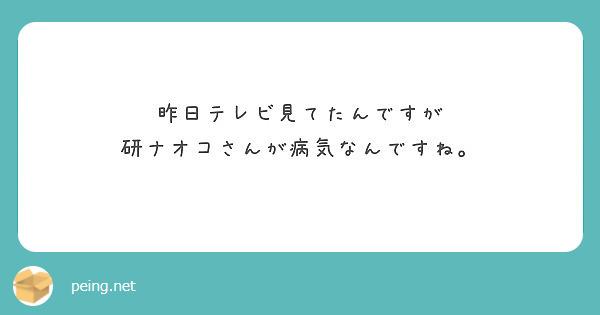 病気 研ナオコ