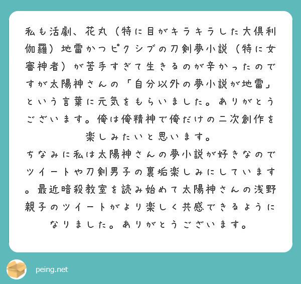 花 まる 夢 小説
