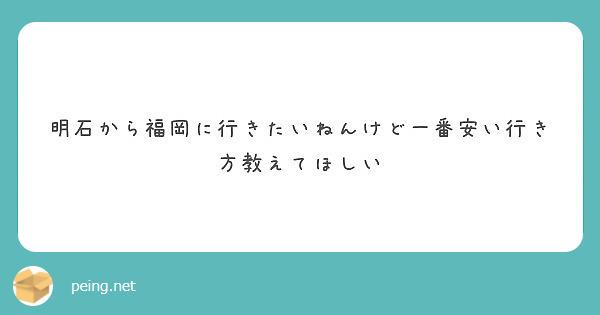 明石から福岡に行きたいねんけど一番安い行き方教えてほしい