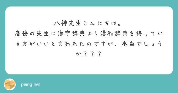 八神先生こんにちは。 高校の先生に漢字辞典より漢和辞典を持っている方がいいと言われたのですが、本当でしょうか???
