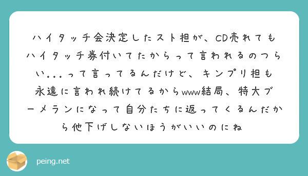 会 スノスト ハイタッチ