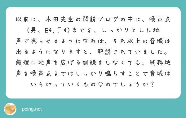 以前に、木田先生の解説ブログの中に、喚声点(男、E4,F4)までを、しっかりとした地声で鳴らせるようになれば、それ以上の音域は出るようになりますと、解説されていました。 無理に地声を広げる訓練をしなくても、純粋地声を喚声点まではしっかり鳴らすことで音域はいろがっていくものなのでしょうか?