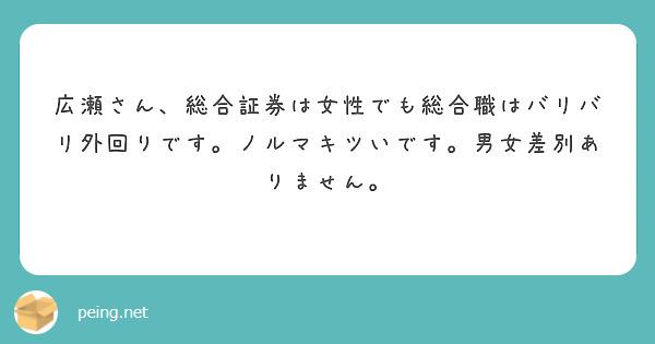 広瀬さん、総合証券は女性でも総合職はバリバリ外回りです。ノルマキツいです。男女差別ありません。
