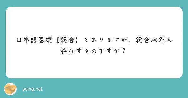 日本語基礎【総合】とありますが、総合以外も存在するのですか?