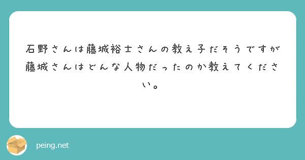 石野さんは藤城裕士さんの教え子だそうですが藤城さんはどんな人物だったのか教えてください。