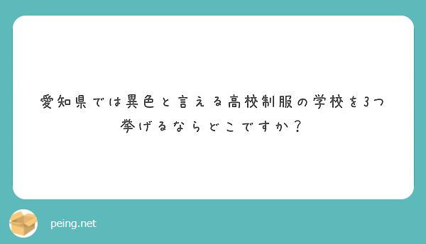 愛知県では異色と言える高校制服の学校を3つ挙げるならどこですか?
