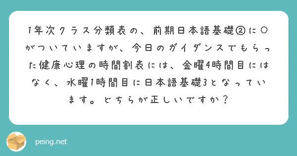 1年次クラス分類表の、前期日本語基礎②に○がついていますが、今日のガイダンスでもらった健康心理の時間割表には、金曜4時間目にはなく、水曜1時間目に日本語基礎3となっています。どちらが正しいですか?