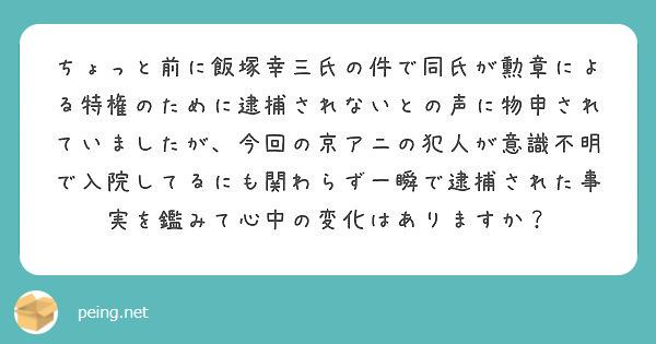 幸三 逮捕 されない 飯塚 【逮捕されない上級国民】仰天発言した飯塚幸三・容疑者の今後を予想する!