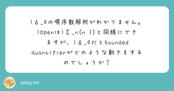 IΔ_0の順序数解析がわかりません。 | Peing -質問箱-