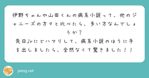 ジャニーズ jr 小説