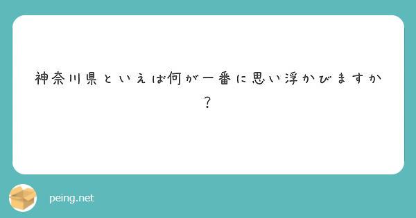 神奈川県といえば何が一番に思い浮かびますか?