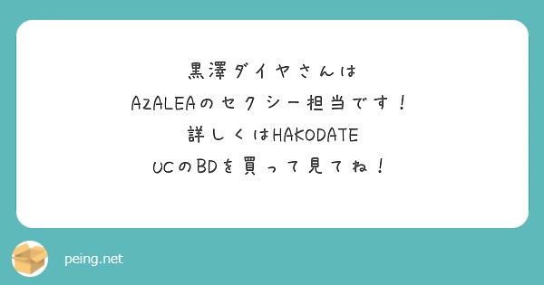 黒澤ダイヤさんは AZALEAのセクシー担当です! 詳しくはHAKODATE UCのBDを買って見てね!
