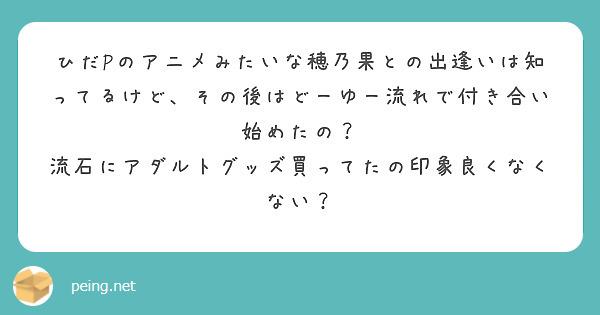 ひだPのアニメみたいな穂乃果との出逢いは知ってるけど、その後はどーゆー流れで付き合い始めたの? 流石にアダルトグッズ買ってたの印象良くなくない?