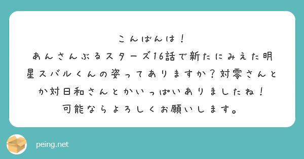 こんばんは! あんさんぶるスターズ16話で新たにみえた明星スバルくんの姿ってありますか?対零さんとか対日和さんとかいっぱいありましたね! 可能ならよろしくお願いします。