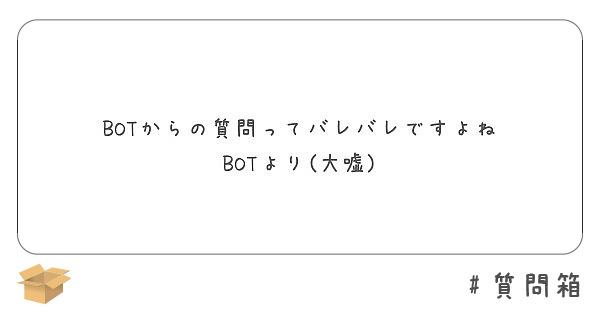 質問箱bot見分け方