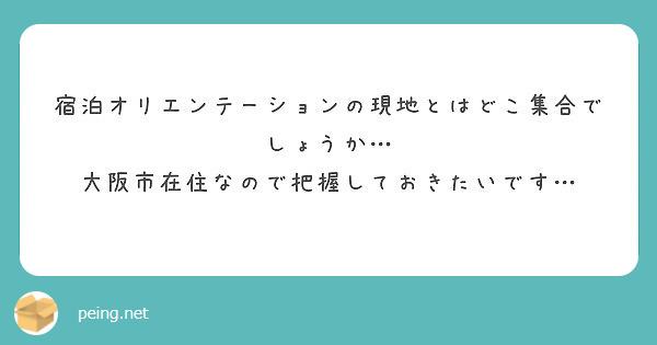 宿泊オリエンテーションの現地とはどこ集合でしょうか… 大阪市在住なので把握しておきたいです…