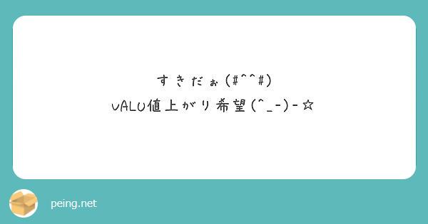 すきだぉ(#^^#) VALU値上がり希望(^_-)-☆