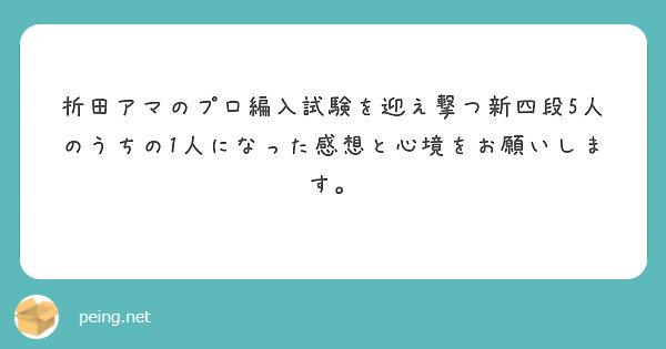 折田アマのプロ編入試験を迎え撃つ新四段5人のうちの1人になった感想と心境をお願いします。