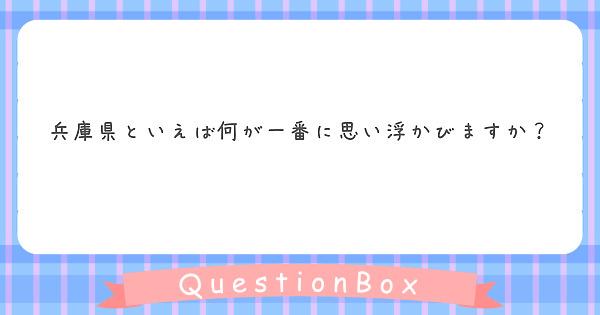 兵庫県といえば何が一番に思い浮かびますか?
