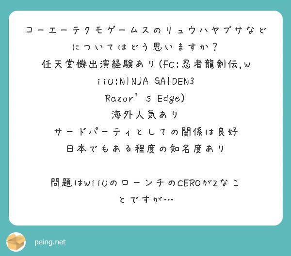 コーエーテクモゲームスのリュウハヤブサなどについてはどう思いますか? 任天堂機出演経験あり(FC:忍者龍剣伝,WiiU:NINJA GAIDEN3 Razor's Edge) 海外人気あり サードパーティとしての関係は良好 日本でもある程度の知名度あり  問題はWiiUのローンチのCEROがZなことですが…