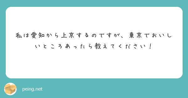 私は愛知から上京するのですが、東京でおいしいところあったら教えてください!