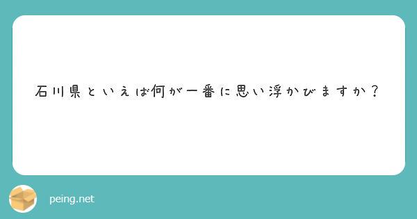 石川県といえば何が一番に思い浮かびますか?