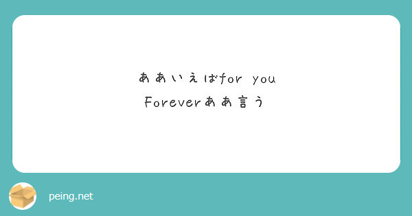 Foryou ああ いえ ば