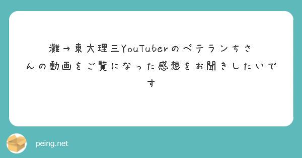 灘→東大理三YouTuberのベテランちさんの動画をご覧になった感想をお聞きしたいです