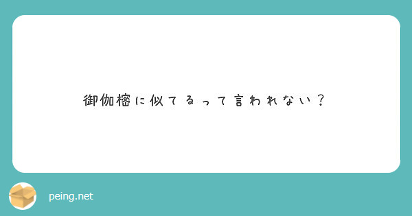 樒 御伽 御伽樒(Otogi Shikimi)