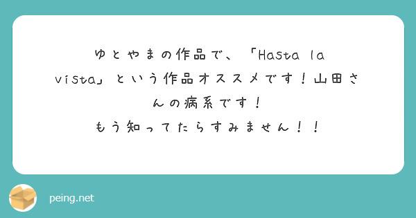 ゆとやまの作品で、「Hasta la vista」という作品オススメです!山田さんの病系です! もう知ってたらすみません!!