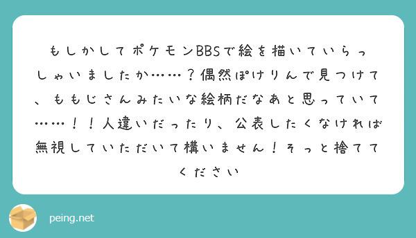 ポケモン bbs