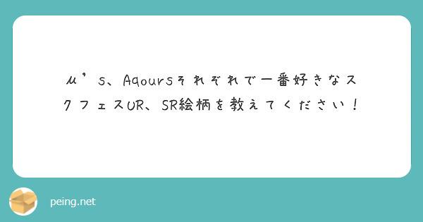 μ's、Aqoursそれぞれで一番好きなスクフェスUR、SR絵柄を教えてください!