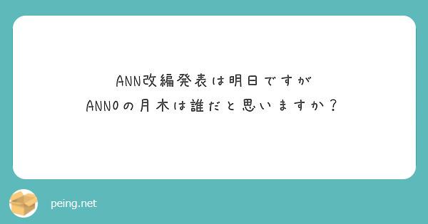 改編 ann