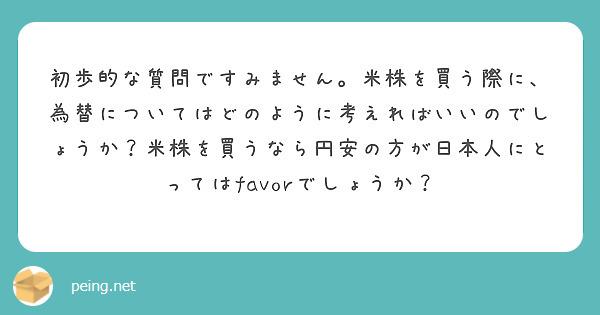 初歩的な質問ですみません。米株を買う際に、為替についてはどのように考えればいいのでしょうか?米株を買うなら円安の方が日本人にとってはfavorでしょうか?